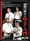 Karate_nyumon_1